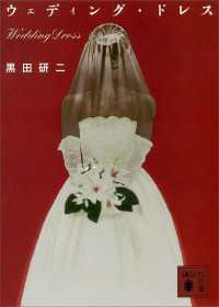 ウェディング・ドレス