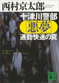 (367) 十津川警部「悪夢」通勤快速の罠