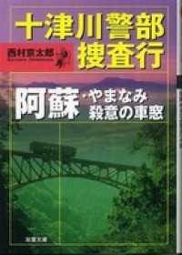十津川警部捜査行 阿蘇・やまなみ殺意の車窓