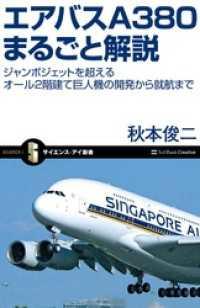 エアバスA380まるごと解説 ジャンボジェットを超えるオール2階建て巨人機の開発から就航まで