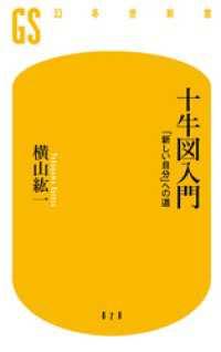十牛図入門 「新しい自分」への道