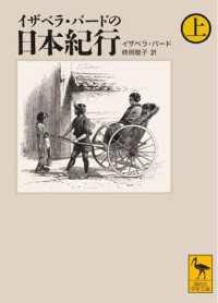 イザベラ・バードの日本紀行(上)