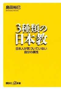 3種類の日本教 日本人が気づいていない自分の属性