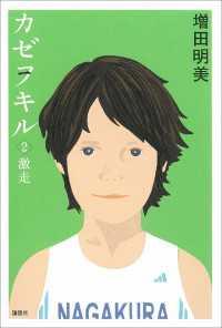 カゼヲキル(2) 激走