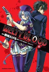 MELTY BLOOD(4)