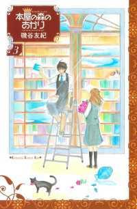 本屋の森のあかり Buchhandler-Tagebuch 3巻