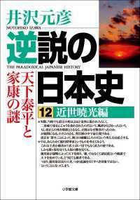 逆説の日本史12 近世暁光編/天下泰平と家康の謎