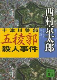 (371) 十津川警部 五稜郭殺人事件