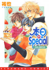本日のSpecial~ユキとタカユキ~
