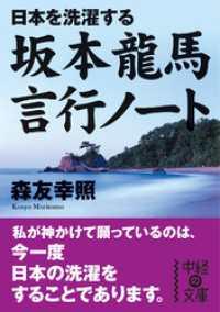 日本を洗濯する 坂本龍馬 言行ノート