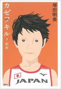 カゼヲキル(3) 疾走