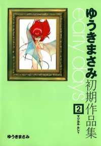 ゆうきまさみ初期作品集 early days(2)
