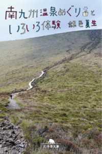 南九州温泉めぐりといろいろ体験