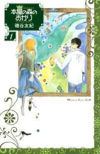 本屋の森のあかり Buchhandler-Tagebuch 1巻
