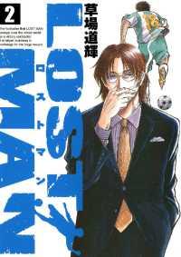 LOST MAN ― 2巻