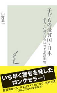 子どもの最貧国・日本~学力・心身・社会におよぶ諸影響~