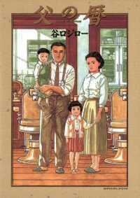 紀伊國屋書店BookWebで買える「父の暦」の画像です。価格は648円になります。