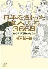 日本を創った偉人たち366日 あの日、何があったのか