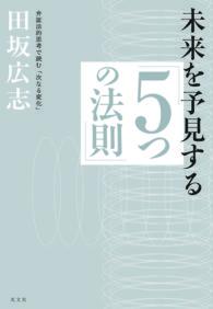 未来を予見する「5つの法則」