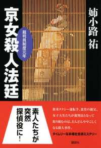 京女殺人法廷 裁判員制度元年