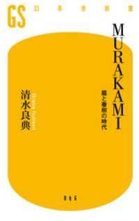 MURAKAMI 龍と春樹の時代