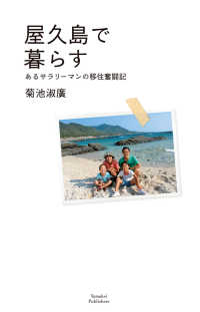 山岳叢書 屋久島で暮らす あるサラリーマンの移住奮闘記