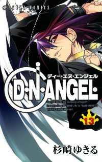 D・N・ANGEL(13)