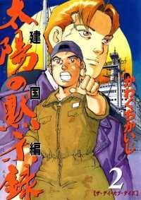 紀伊國屋書店BookWebで買える「太陽の黙示録 第2部建国編(2)」の画像です。価格は594円になります。