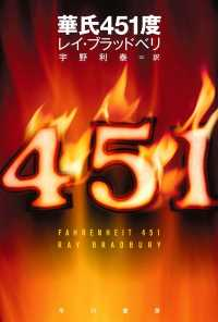 華氏451度