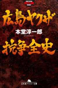 広島ヤクザ抗争全史