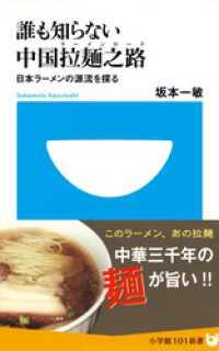 誰も知らない中国拉麺之路 日本ラーメンの源流を探る