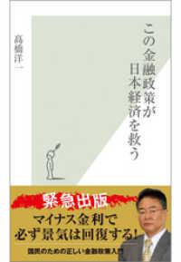 この金融政策が日本経済を救う