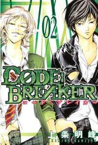 C0DE:BREAKER 2