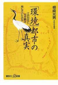 「環境」都市の真実 江戸の空になぜ鶴は飛んでいたのか
