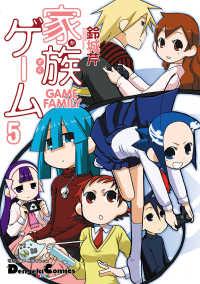電撃4コマ コレクション 家族ゲーム(5)