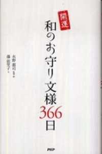 紀伊國屋書店BookWebで買える「開運和のお守り文様366日」の画像です。価格は1,276円になります。