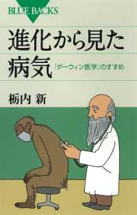 進化から見た病気 「ダーウィン医学」のすすめ