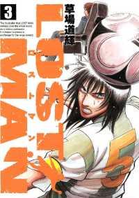 LOST MAN ― 3巻