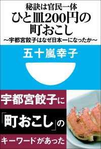 秘訣は官民一体 ひと皿200円の町おこし ~宇都宮餃子はなぜ日本一になったか~