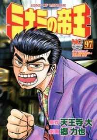 紀伊國屋書店BookWebで買える「ミナミの帝王」の画像です。価格は594円になります。