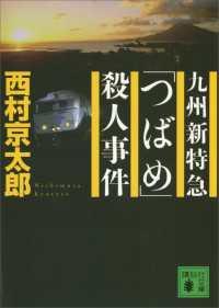 (374) 九州新特急「つばめ」殺人事件
