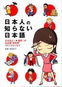 """日本人の知らない日本語 なるほど~×爆笑!の日本語""""再発見""""コミックエッセイ"""