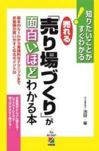 売れる「売り場づくり」が面白いほどわかる本