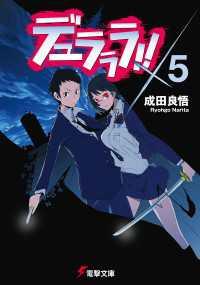 紀伊國屋書店BookWebで買える「デュラララ!!×5」の画像です。価格は615円になります。