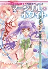 紀伊國屋書店BookWebで買える「神曲奏界ポリフォニカ マージナル・ホワイト」の画像です。価格は648円になります。