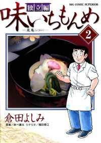 味いちもんめ 独立編(2)