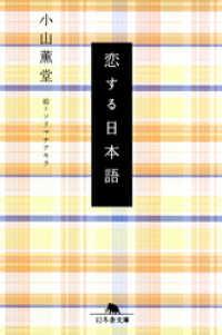 (全書店)恋する日本語