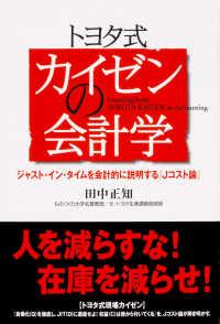 トヨタ式 カイゼンの会計学