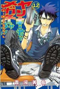 紀伊國屋書店BookWebで買える「ヤンキー君とメガネちゃん」の画像です。価格は453円になります。