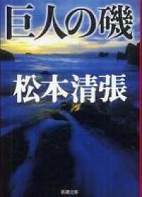 紀伊國屋書店BookWebで買える「巨人の磯」の画像です。価格は518円になります。